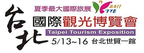 台北觀光展1