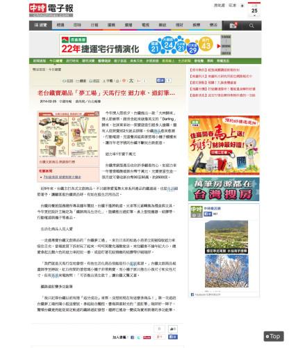 2014 2 25中時電子新聞