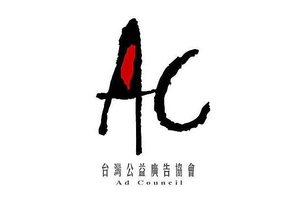 「台湾公益广告协会」logo设计
